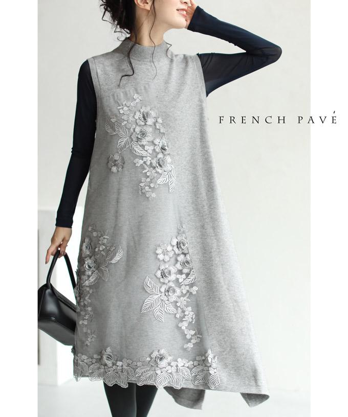 【再入荷♪12月29日12時&22時より】(S~L対応)「FRENCH PAVE」花咲くチュールを飾ったアシメニットロングワンピース