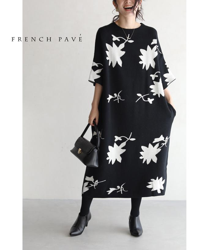 【再入荷♪12月18日12時&22時より】「FRENCH PAVE」(黒)カエデシルエットのニットロングワンピース