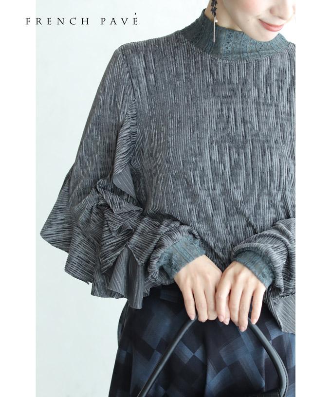(グレー)(S~L対応)「FRENCH PAVE」流れるフリル袖の艶ビロード調ブラウストップス12月11日22時販売新作