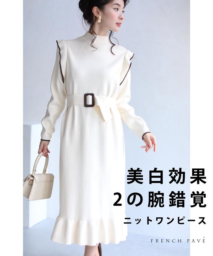 残りわずか(S~M対応)「FRENCH PAVE」裾フリルのパイピングニットミディアムワンピース