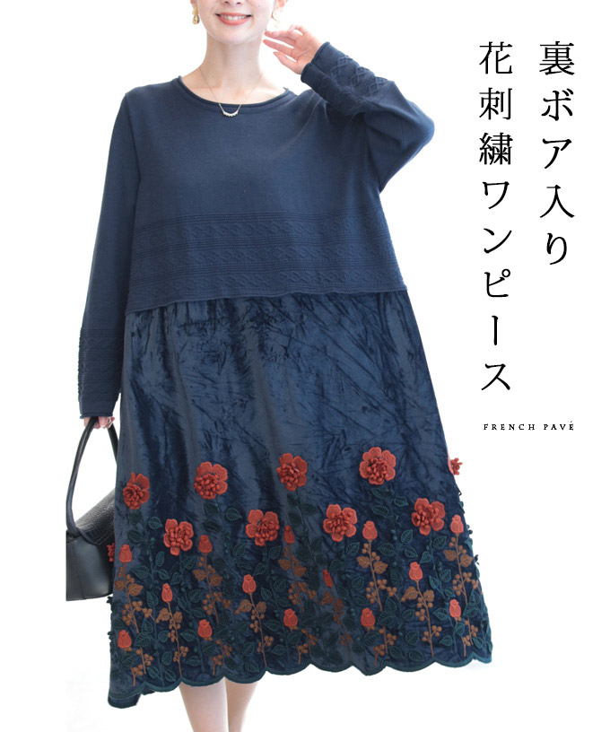(M~3L対応)【再入荷♪1月24日12時&22時より】(ブルー)「FRENCH PAVE」鮮やかな花咲き始めたベロア調ロングワンピース
