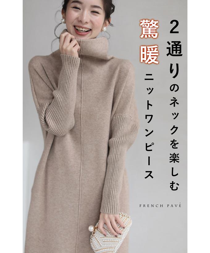 (S~L対応)(ベージュ)「FRENCH PAVE」2通りのネックを楽しむニットワンピース1月13日22時販売新作驚暖 ロングワンピース