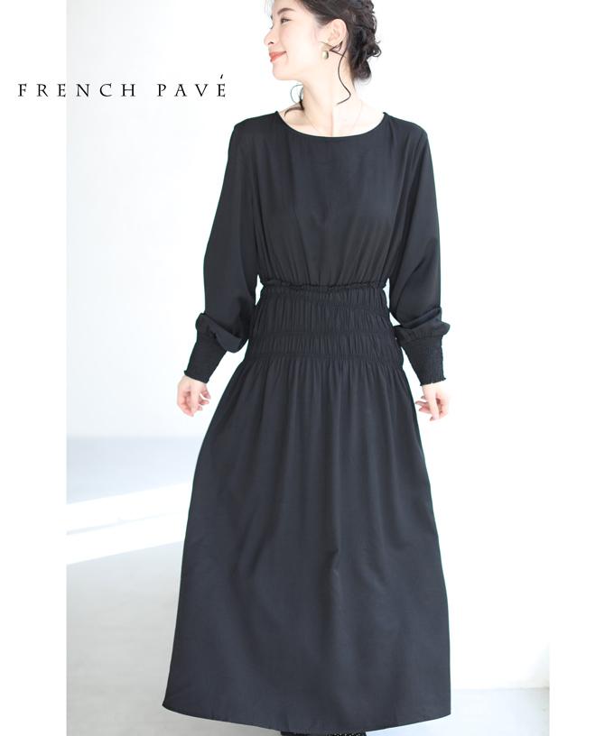 (M 対応)「FRENCH PAVE」(黒)ウエストシャーリングのシルキーマットロングワンピース1月30日22時販売新作