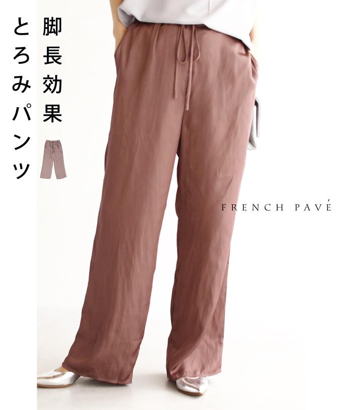 (S~M対応)【再入荷♪7月8日12時&20時より】(ココア)「FRENCH PAVE」脚長ラインのエアリースラックスパンツ