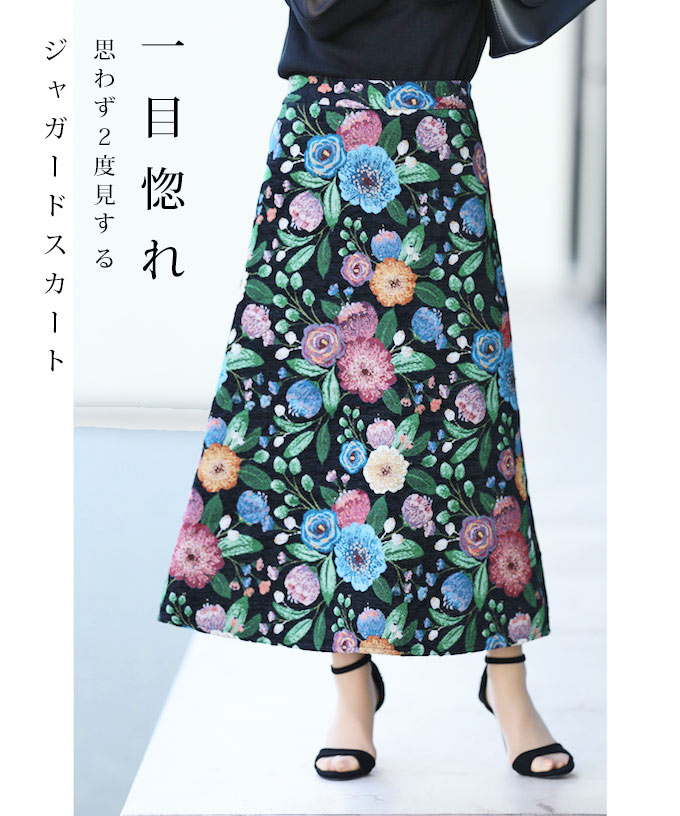 (S~M/L対応)【再入荷♪3月22日12時&22時より】(ブラック)「FRENCH PAVE」(黒)一目ぼれ思わず2度見する花刺繍ジャガードスカート