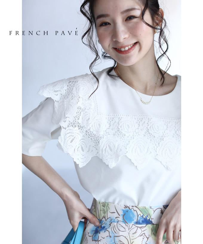 残りわずか(M~L対応)(ホワイト)「FRENCH PAVE」華やかに咲くローズレースのプルオーバートップス4月9日22時販売新作
