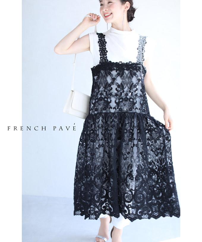 (S~M対応)「FRENCH PAVE」(黒)重ね着で浮かび上がる模様のシアーレースミディアムワンピース5月6日22時販売新作