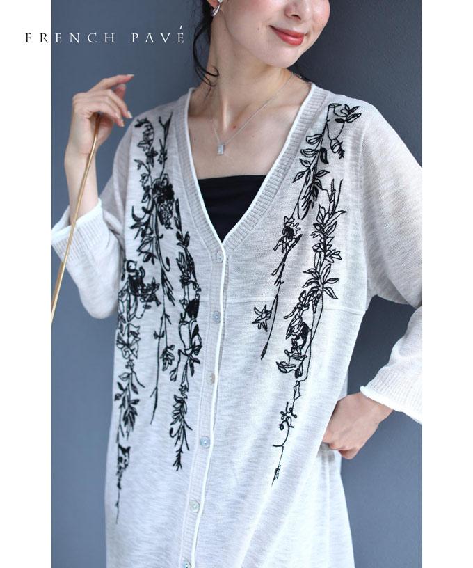 (S~L対応)「FRENCH PAVE」流れるような植物モチーフ刺繍のロングカーディガン羽織り8月10日20時販売新作