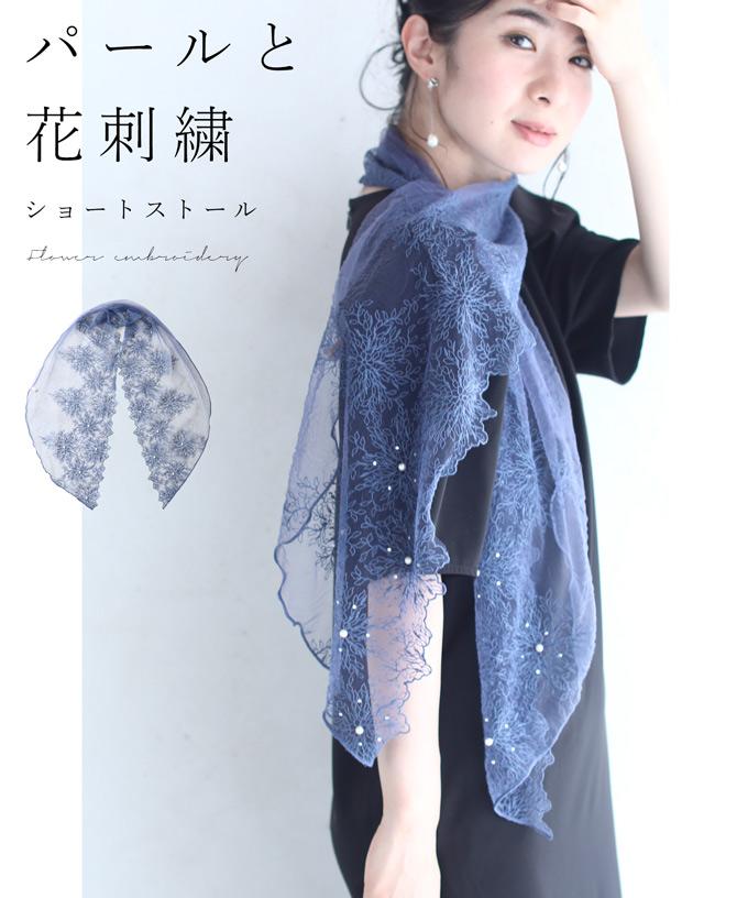 好評 限定Special Price CAWAII 6月30日20時販売新作 パールを添えた花刺繍のショートストール