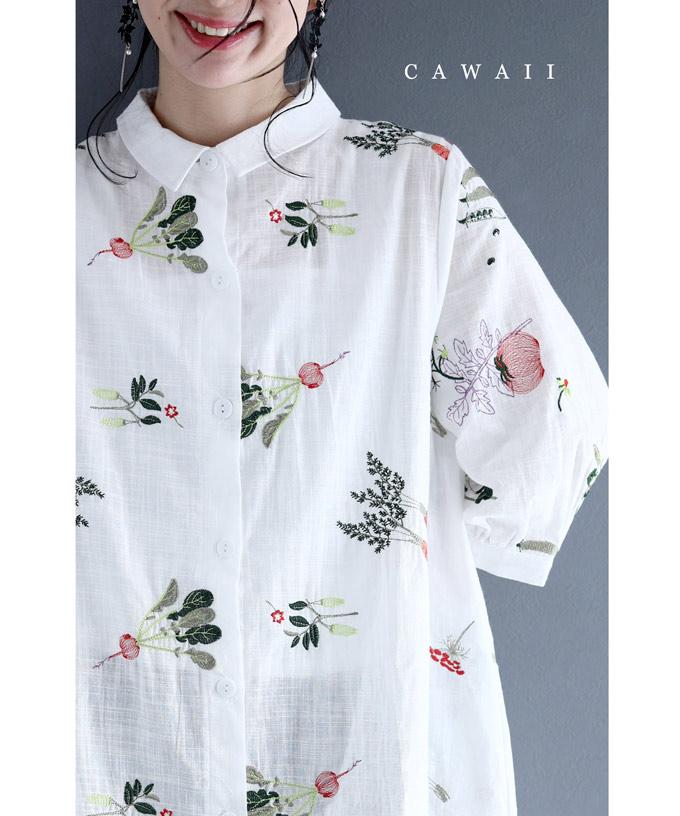 CAWAII 再入荷 9 23 12時20時 豊かに実った野菜刺繍ロングシャツトップス S~2L対応 新作 人気 宅配便送料無料