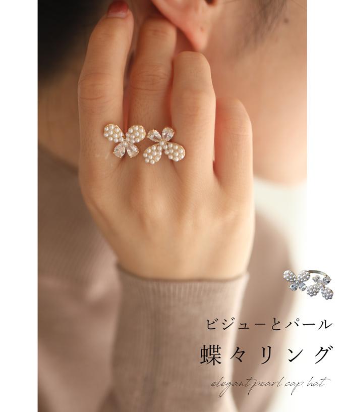 CAWAII 指輪 9 15~9 ☆送料無料☆ 当日発送可能 予約 全商品オープニング価格 ビジューを纏った愛らしい蝶々リング 30前後の出荷予定