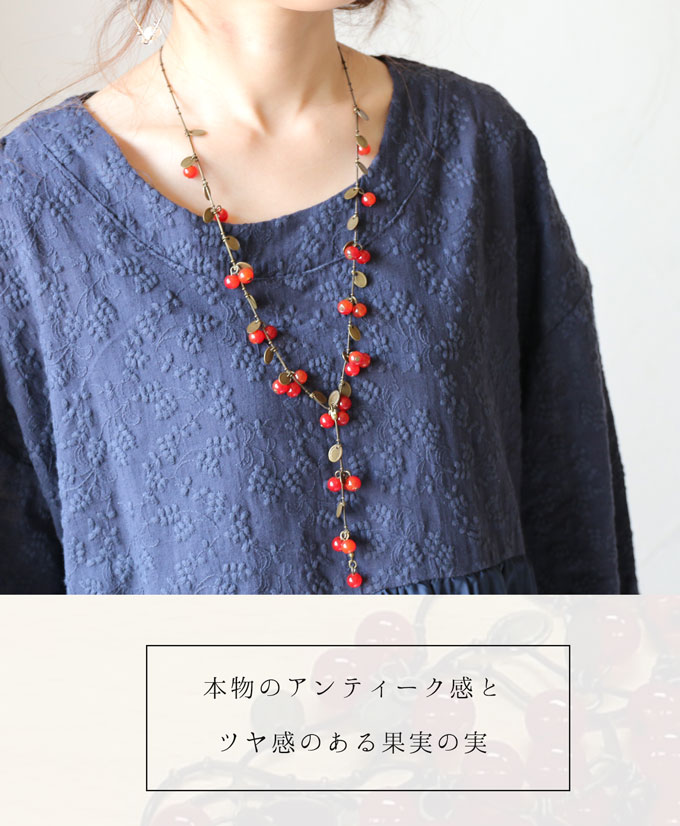 I collected leaves and nuts in the forests. Dainty red and orange pink small small fruit forest ガールアンティークネックレス () sold out 4,000 pieces
