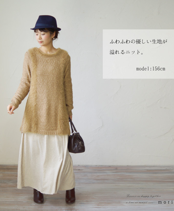 "New textures (camel) ""mori"" slightly shaken. Knit 1 / 22 new"