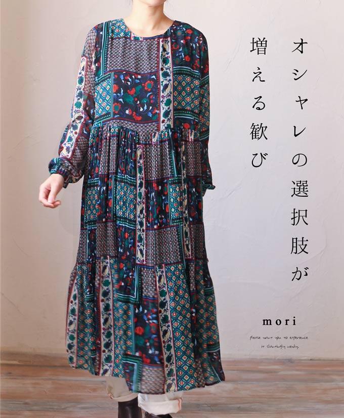 【再入荷♪2月25日12時&22時より】 「mori」 オシャレの選択肢が増える歓びワンピース