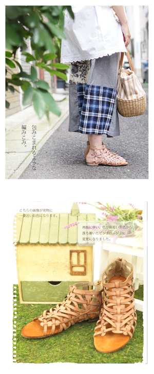 To the island in the Mediterranean Sea.   Nuance crochet boots sandals. To step through the sea breeze resort. Notice of difference between and around casually. I wanted that sandals is. (Not available) Mori girl
