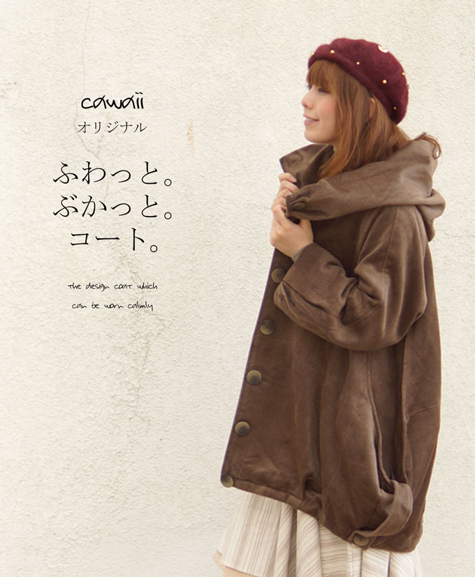 Time classic feel. A relaxing & throw comfortable. Plump yougood rough silhouette's favorites. I love design coat Mori girl large ()