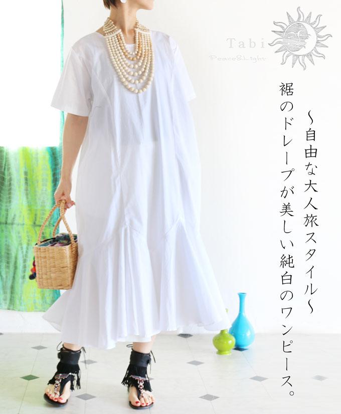 5/25 22時から 残りわずか*「YOHAKU」 tabi ~自由な大人旅スタイル~裾のドレープが美しい純白のワンピース。