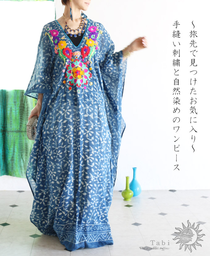 5/25 22時から 残りわずか*「YOHAKU」 tabi ~旅先で見つけたお気に入り~手縫い刺繍と自然染めのワンピース