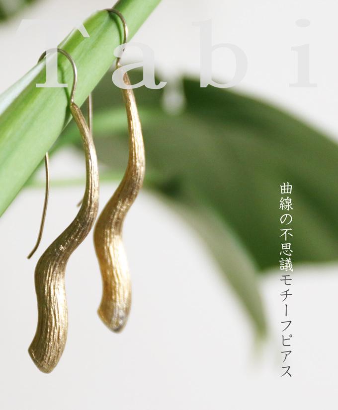 「YOHAKU」 tabi 曲線の不思議モチーフピアス6月27日22時販売新作