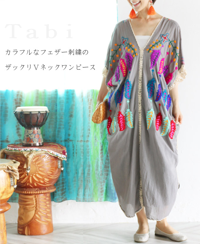 「YOHAKU」 tabiカラフルなフェザー刺繍のザックリVネックワンピース7月2日22時販売新作