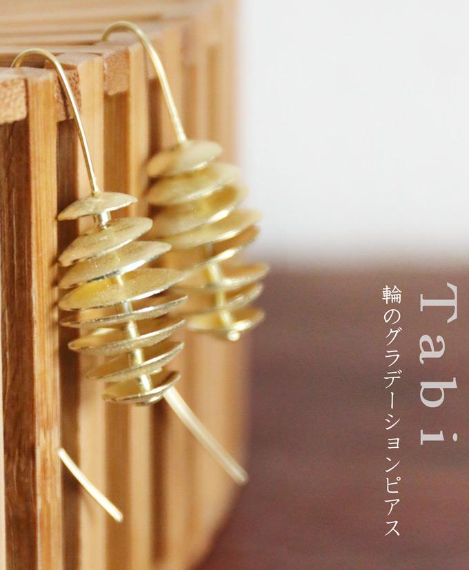 「YOHAKU」 tabi 輪のグラデーションピアス7月9日22時販売新作