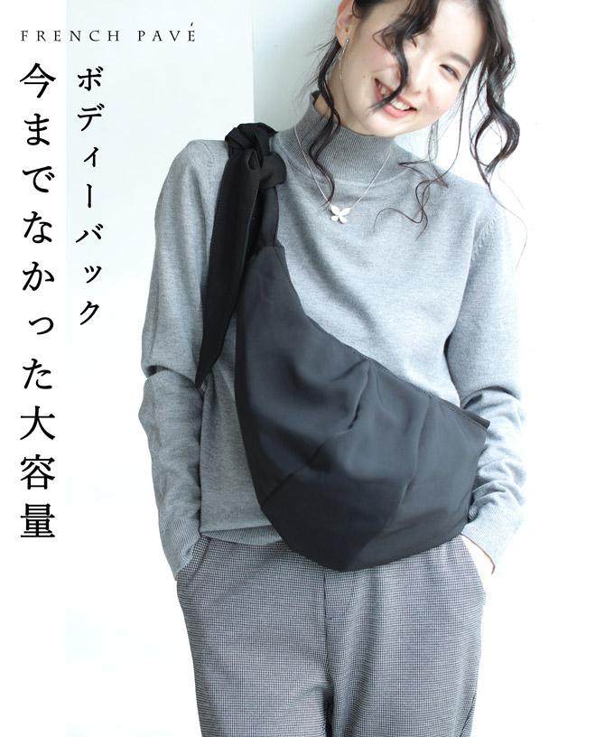 【予約受注会♪10月18日】(予約販売:10月30日〜11月30日前後の出荷予定)「frenchpave」手放せない便利さ。大容量収納、軽量ボディーバック鞄