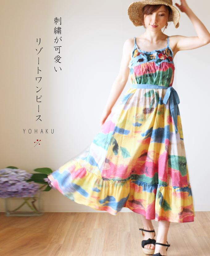 ***「YOHAKU」刺繍が可愛いリゾートワンピース