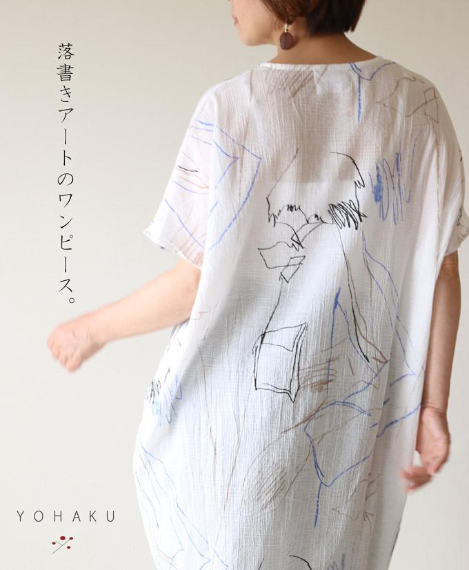 「YOHAKU」落書きアートのワンピース。8月2日22時販売新作