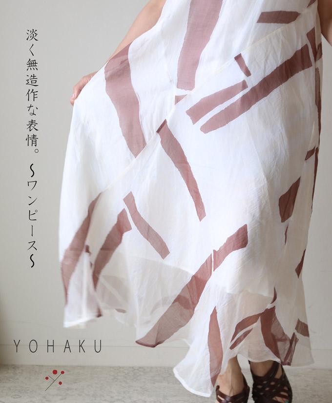 「YOHAKU」淡く無造作な表情。~ワンピース~8月3日22時販売新作