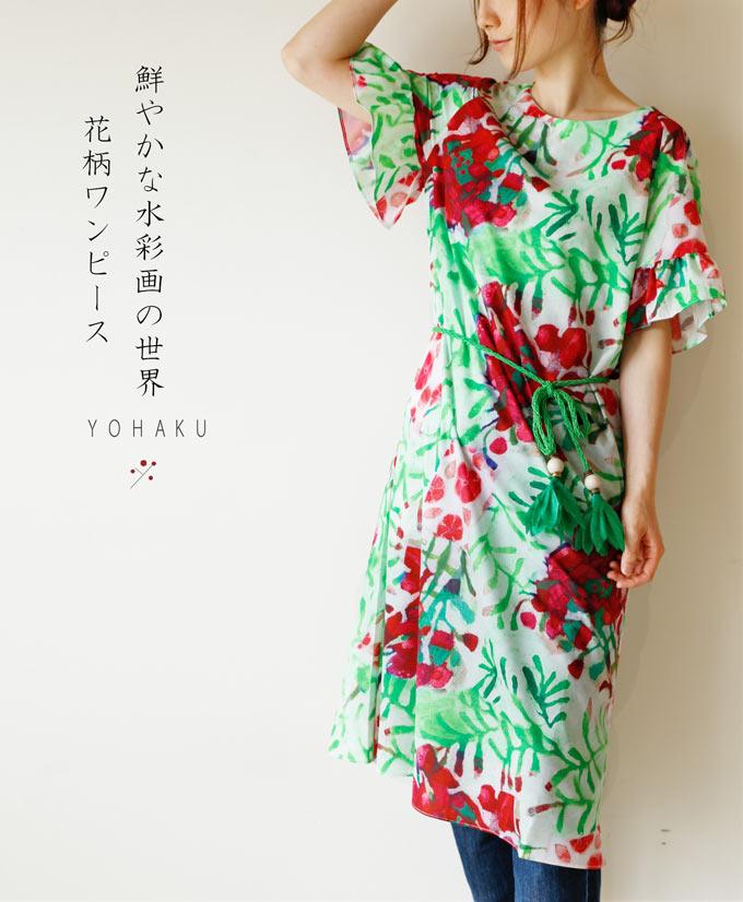 4/20 22時から 残りわずか*「YOHAKU」鮮やかな水彩画の世界花柄ワンピース