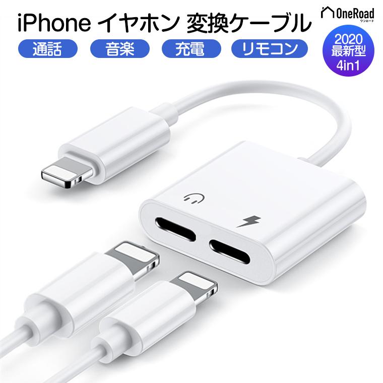 送料無料 IPhone イヤホン充電 両方 変換アダプタ iPhone XS IPhone XS Max iPhone X アイフォン 8 7 充電しながらイヤホン使える 交換 景品 プレゼント 即納 IPhone 12 イヤホン 充電しながら IPhone 12 Pro/Max XS 変換ケーブル IPhone XR XS Max イヤホン変換ケーブル IPhone X イヤホン 変換アダプター アイフォン 8 7 イヤホン充電器同時 通話 音楽再生 iOS12/iOS13/iOS14対応 送料無料