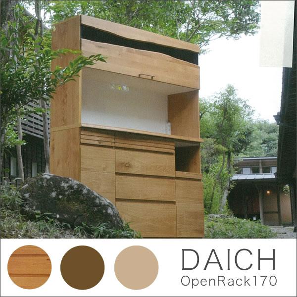 【送料無料】DAICH 大地 170 オープン フラップ