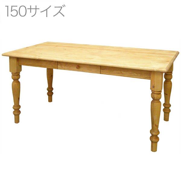 【送料無料】 【無公害塗料】パイン材 1500 ダイニングテーブル カントリー調 メンテナンス可能 メンテナンスキット別売り