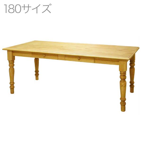 【送料無料】 【無公害塗料】パイン材 1800 ダイニングテーブル カントリー調 メンテナンス可能 メンテナンスキット別売り