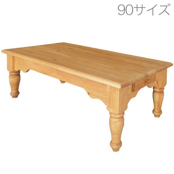 【送料無料】 【無公害塗料】パイン材 900 ローテーブル カントリー調 メンテナンス可能 メンテナンスキット別売り