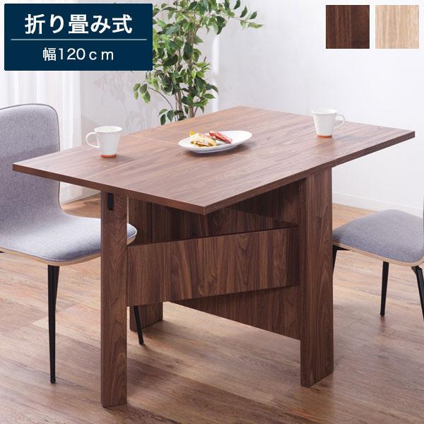 【送料無料】 フォールディング ダイニングテーブル バタフライテーブル 折り畳み 折畳 折り畳める 食卓テーブル 伸長テーブル バタフライ テーブル 食卓机 作業台 北欧 ナチュラル