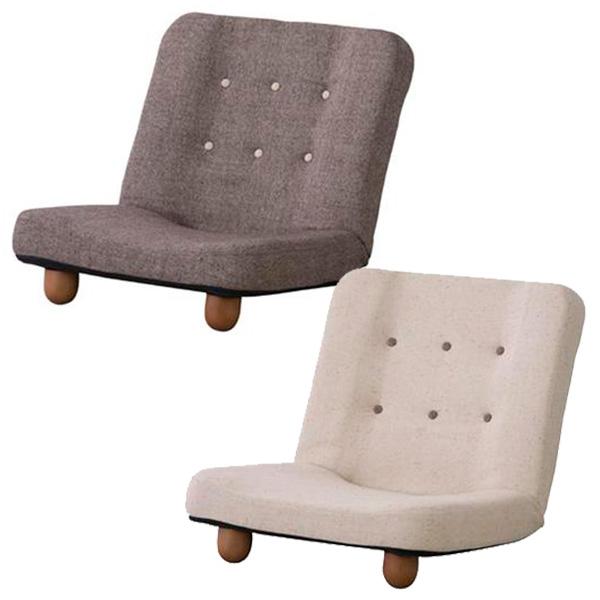 【送料無料】 脚付 座椅子 (BR/BE) ロー ソファ ソファー 1P ファブリック 布製 リクライナー 角度調節 14段階 北欧 シンプル カフェ風 かわいい おしゃれ 1人掛 インテリア 家具 布地 ブラウン ベージュ 天然木