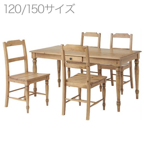 【送料無料】ダイニングテーブルセット