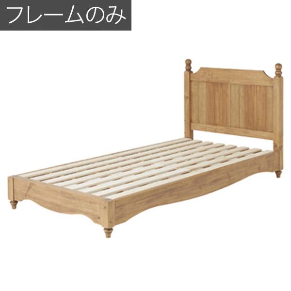 【送料無料】シングルベッド フレームのみ