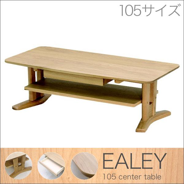 【送料無料】105 センターテーブル