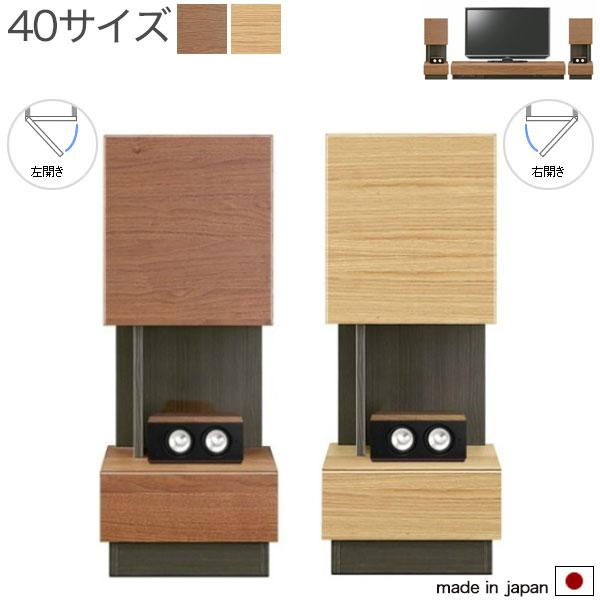 【送料無料】 40 サイドキャビネット 右/左 (WAL/OAK) シンプルモダンなお洒落キャビネット オーディオやスピーカーも置けるコード穴付き テレビ台とセットで合わせれば、更にワンランク上の上質インテリア 日本製 完成品 スリ