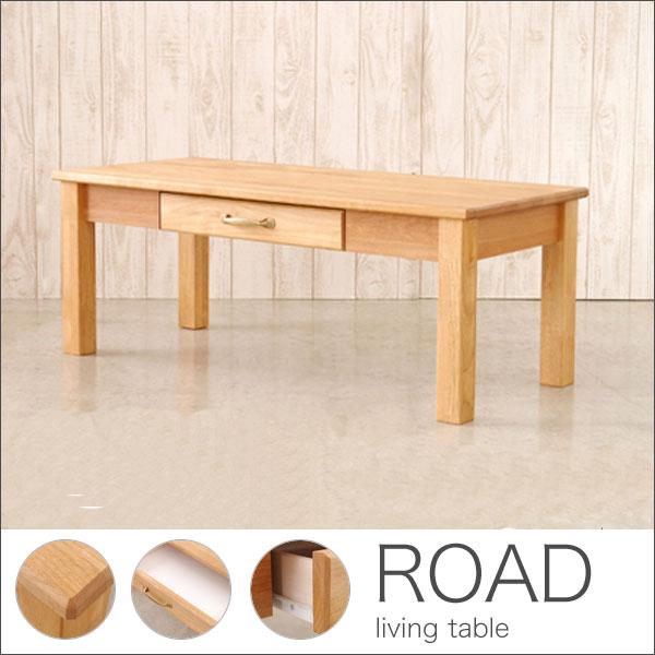 【送料無料】リビングテーブル 日本製 完成品