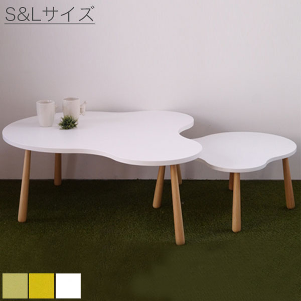 【送料無料】 リビングテーブル (S&L 2点セット) センターテーブル 角が丸くてかわいい雲形