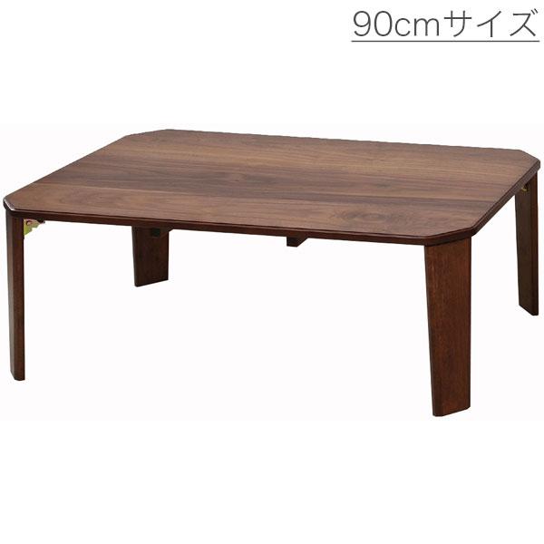 【送料無料】 90 リビングテーブル 折り畳み