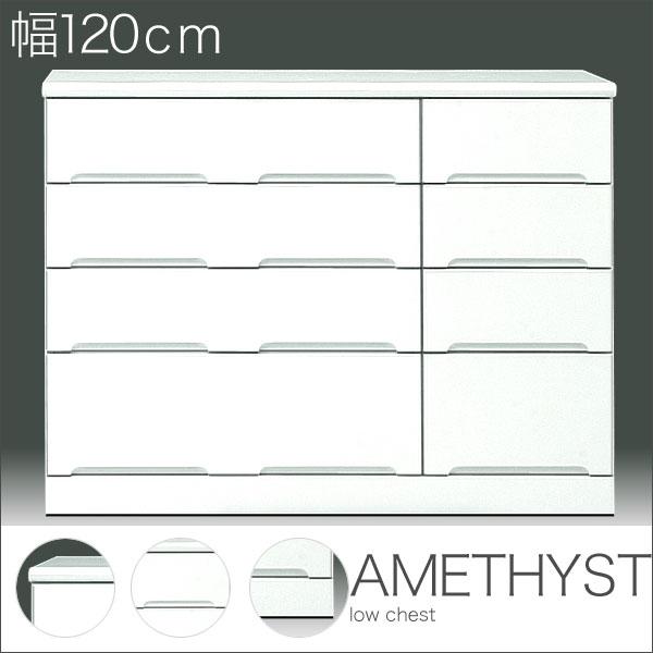 【送料無料】 120ローチェスト 鏡面仕上げ♪ ホワイト 4サイズから選べる★ 【日本製】 【完成品】