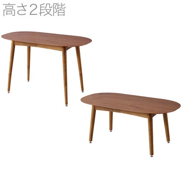 【送料無料】100 リビングテーブル 高さ40cm/60cmと2段階に変えれる2wayテーブル 机 テーブル ローテーブル、ソファーテーブル、PC台、パソコン台としても◎ 北欧/シンプル/レトロ/ミッドセンチュリー/カフェ風のお部屋に 色んなお部屋にあうブラウン色 茶色 楕円形