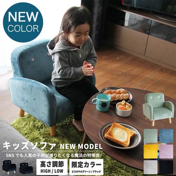 【送料無料】 キッズソファー (GY/YE/PK/BL) 丸くてかわいい形の子ども用ソファ 1人掛け ミニソファ キッズソファ こどもだけでなくペット用椅子にも 滑らかで肌触りの良いモケットソファ グレー イエロー ピンク ブルー