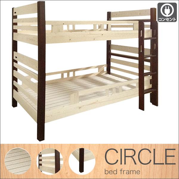 【送料無料】【お部屋への開梱設置無料】2段ベッド フレームのみ シングル ナチュラル×ダークブラウン コンセント付 1台のスペースに2個分のベッドを置ける。お部屋を広々と使える。ホワイトカラーにダークブラウンカラーの柱で引き締まった印象のベッドに