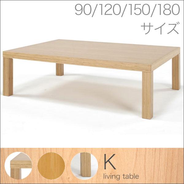 【送料無料】90/120/150/180 リビングテーブル 角型 ちゃぶ台 机 座卓 テーブル 高さ35cmのローテーブル 90cm/120cm/150cm/180cmの選べる4サイズ 脚の取り外し可能 竹でできた上質なローテーブル 日本製 北欧/ナチュラル/モダン/シンプル/和/和モダンな空間に◎