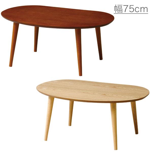 【送料無料】 75 ローテーブル (NA/BR) 変形型のオーバル 天然木のウッドテーブル リビングテーブル以外にもミニテーブルやお子さまのキッズテーブル、お絵かきデスクにも◎ ナチュラル ブラウン ナチュラル/北欧/カントリー/和
